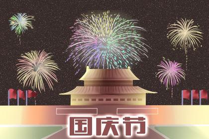 国庆朋友圈微信祝福语2019 说说祝福语精选