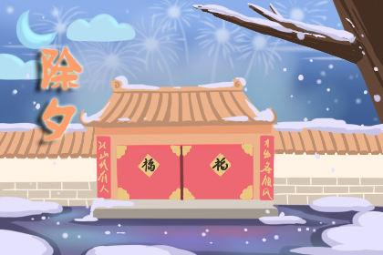 除夕祝福语简短 新年祝福家人的话