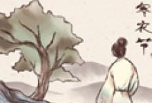 寒衣节的古诗 描写寒衣节的诗句