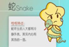 属蛇55岁后走好运