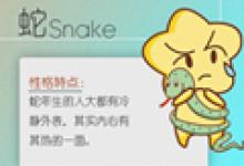 屬蛇女為什么選擇離開一段愛情