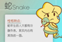 属蛇女为什么选择离开一段爱情