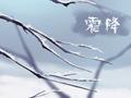 霜降传说?#36866;掠心?#20123; 关于霜降的传说