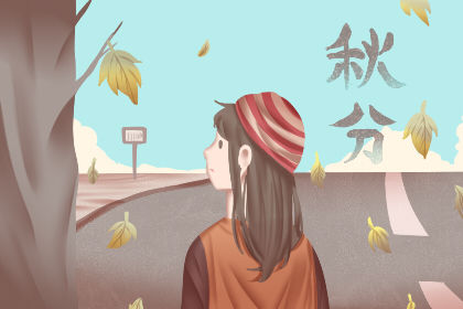 秋分是否意味着正式进入秋季 过后还有秋老虎吗