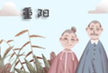 重阳节经典语录 感恩简短寄语2019