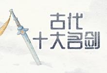 古代十大名剑