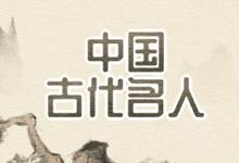 中国古代名人