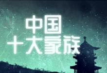 中国十大家族