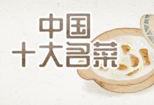 中国十大名菜