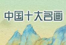 中国十大名画