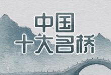 中国十大名桥