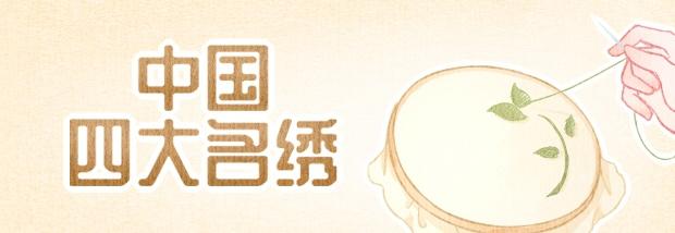 中国四大名绣