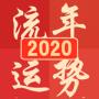 2020運勢