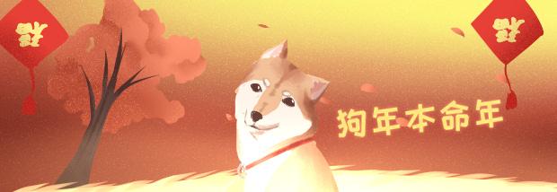狗年本命年