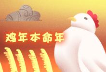 鸡年本命年