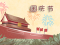 国庆节日问候祝福语 庆祝十一国庆贺词