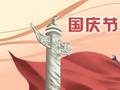 国庆祝福语微信短信 喜迎国庆70周年问候语
