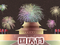 十一国庆赞美祖国的语录 对祖国的祝愿