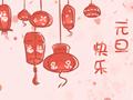 元旦新年祝福语 简洁经典问候语
