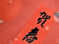春节朋友圈问候语 暖心对朋友的寄语