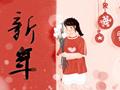 春节是什么2019 相关诗句