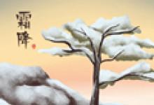 霜降的民俗活动有哪些