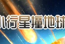 小行星撞地球
