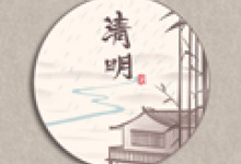 潮汕清明节习俗 特别的习惯