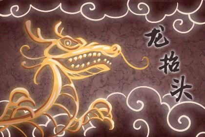 龙抬头的传统习俗有哪些