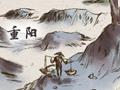 古老的重阳节传说是什么
