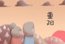 重阳节和菊花有关的传说是什么