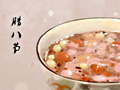 腊八节为什么要喝腊八粥 传说故事
