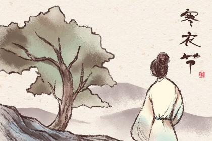 寒衣节的来历和风俗 传统习俗