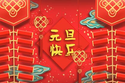 元旦是哪个国家的节日 为什么吃饺子
