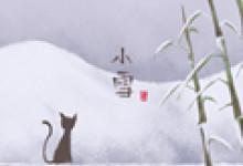 节气小雪的意义 冬天第几个节气