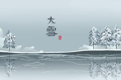 大雪养生吃哪些食物好 原则是什么大雪节气3