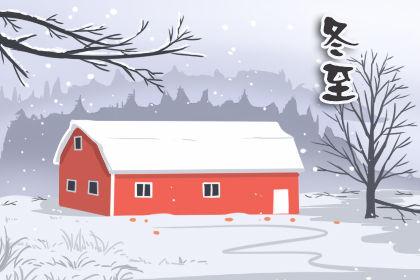 冬至饮食 各地吃什么美食