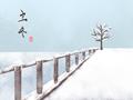 立冬節氣祝福短信大全 微信朋友圈立冬祝福