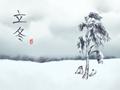 今日立冬 立冬和冬至意義 哪個是鬼節