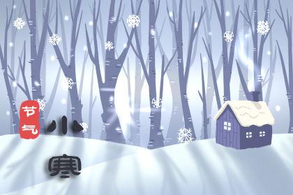 小寒诗句 描写小寒节气的的古诗