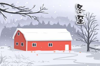 冬至节的风俗 有哪些习俗习惯