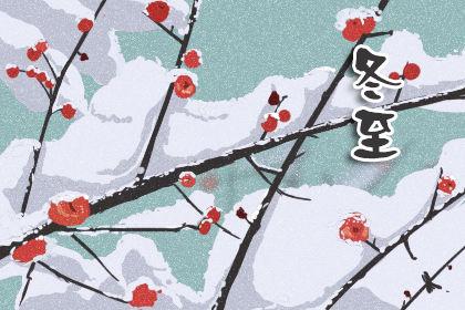 冬至祝福语大全微信 祝福短信送朋友