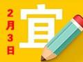 【黄道吉日】2020年2月3日黄历查询