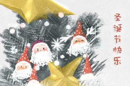 圣诞节祝福语一句话 代表圣诞老人送祝福