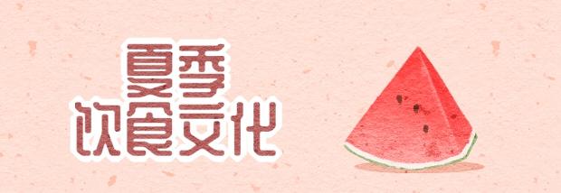 夏季饮食文化