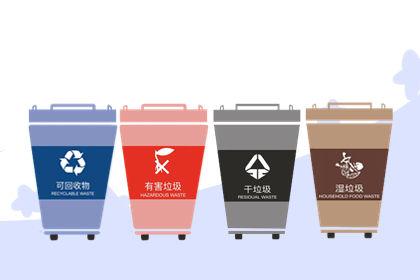 垃圾分类新标准 垃圾分类是什么