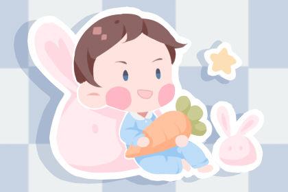 2020鼠年男宝宝乳名起名大全