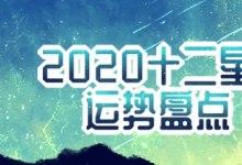 2020十二星座运势盘点