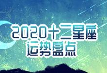 2020星座運勢盤點