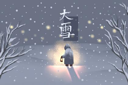 大雪节气祝福短信 经典温馨冬日祝福